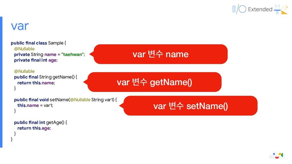 var public :nal class Sample {  @Nullable  priv...