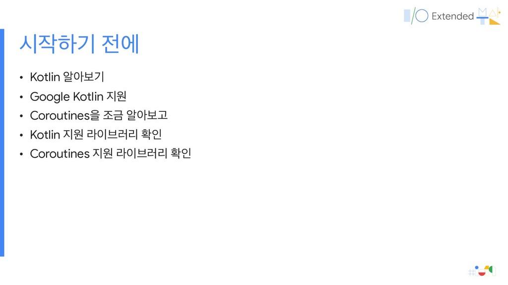 • Kotlin ঌইࠁӝ  • Google Kotlin ਗ  • Coroutines...