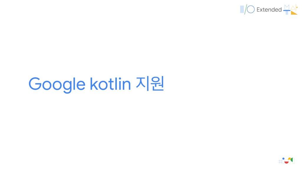 Google kotlin ਗ