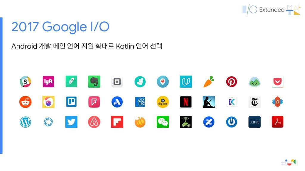2017 Google I/O Android ѐߊ ݫੋ য ਗ ഛ۽ Kotlin ...