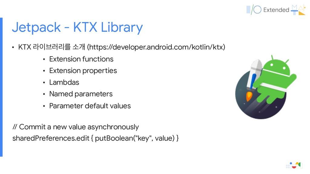 Jetpack - KTX Library • KTX ۄ࠳۞ܻܳ ࣗѐ (https://...