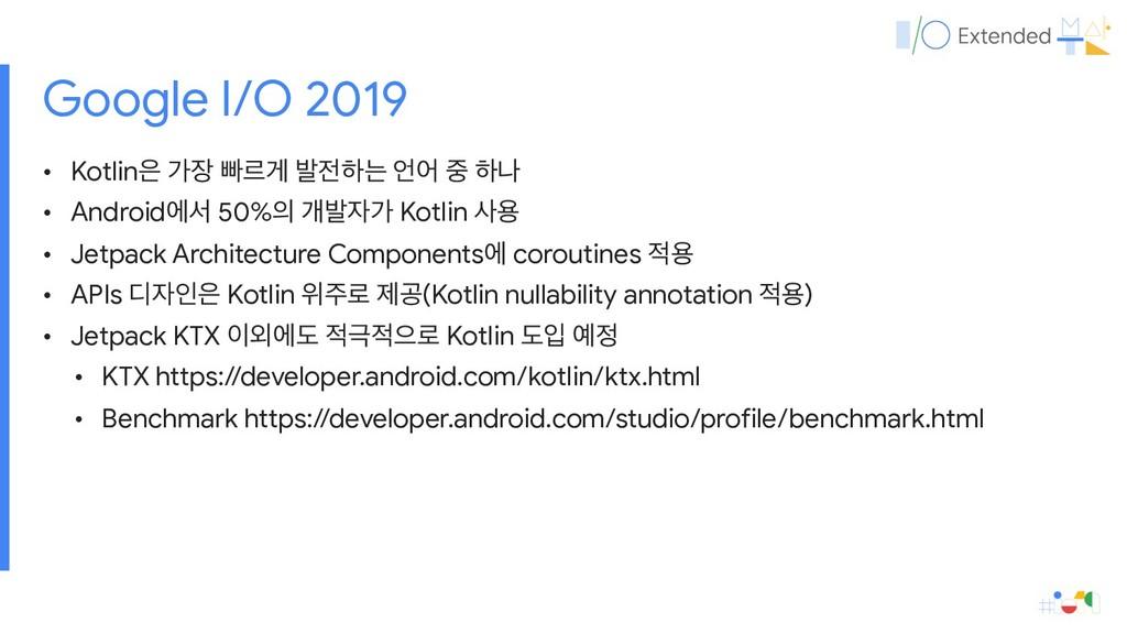 Google I/O 2019 • Kotlin о ࡅܰѱ ߊೞח য  ೞա  ...