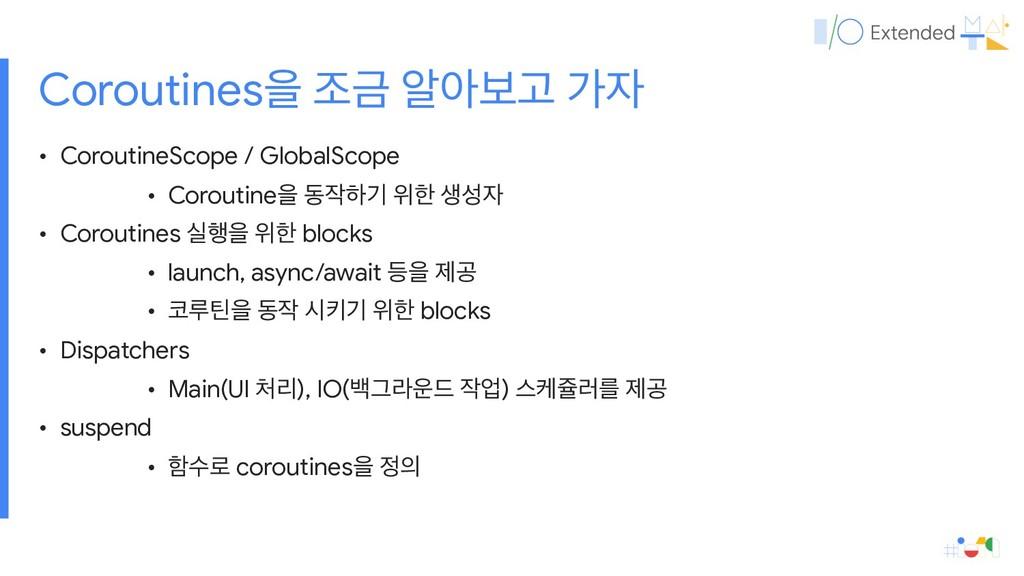 • CoroutineScope / GlobalScope  • Coroutineਸ ز...