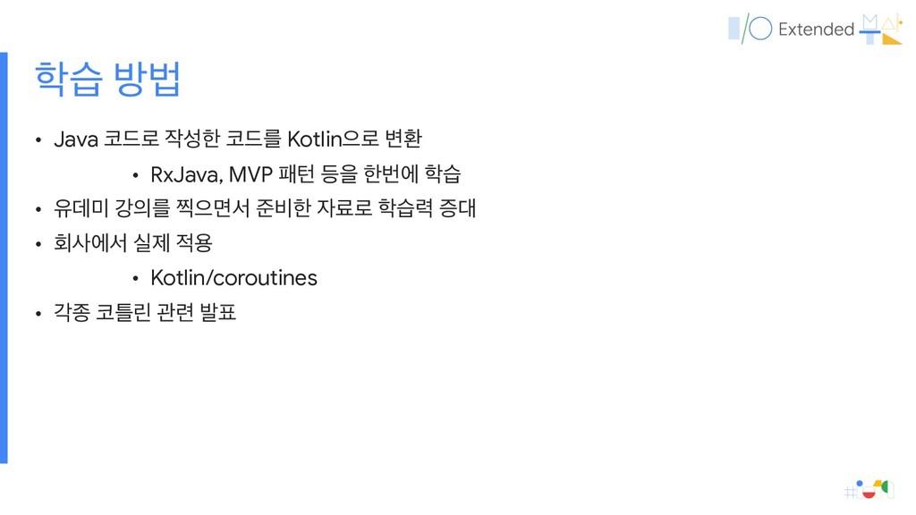 • Java ٘۽ ೠ ٘ܳ Kotlinਵ۽ ߸ജ  • RxJava, MVP ಁ...