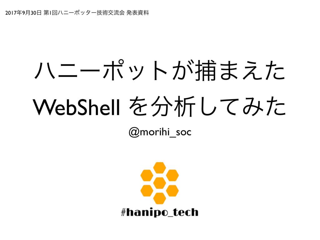 20179݄30 ୈ1ճϋχʔϙολʔٕज़ަྲྀձ ൃදྉ ϋχʔϙοτ͕ั·͑ͨ Web...