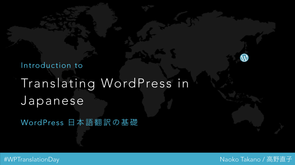 #WPTranslationDay Naoko Takano / ߴࢠ Translati...