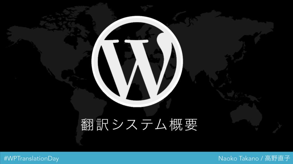 #WPTranslationDay Naoko Takano / ߴࢠ ༁γεςϜ֓ཁ