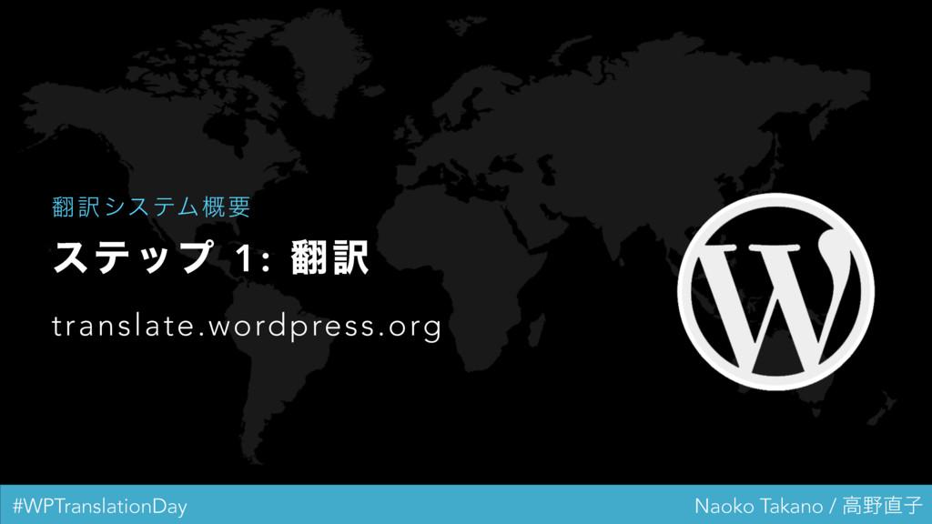 #WPTranslationDay Naoko Takano / ߴࢠ εςοϓ 1: ...