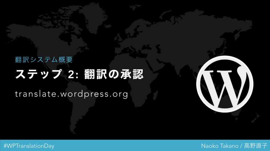 #WPTranslationDay Naoko Takano / ߴࢠ εςοϓ 2: ...
