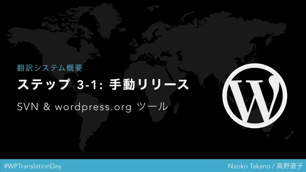 #WPTranslationDay Naoko Takano / ߴࢠ εςοϓ 3-1:...