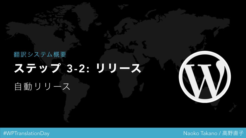 #WPTranslationDay Naoko Takano / ߴࢠ εςοϓ 3-2:...