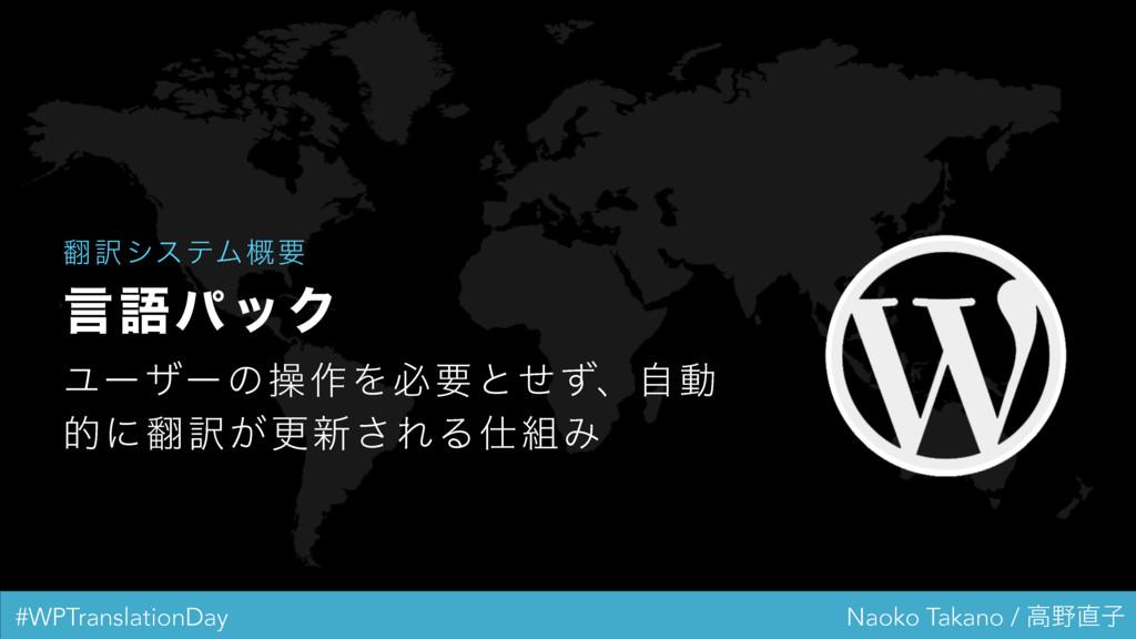 #WPTranslationDay Naoko Takano / ߴࢠ ༁γεςϜ֓ཁ ...