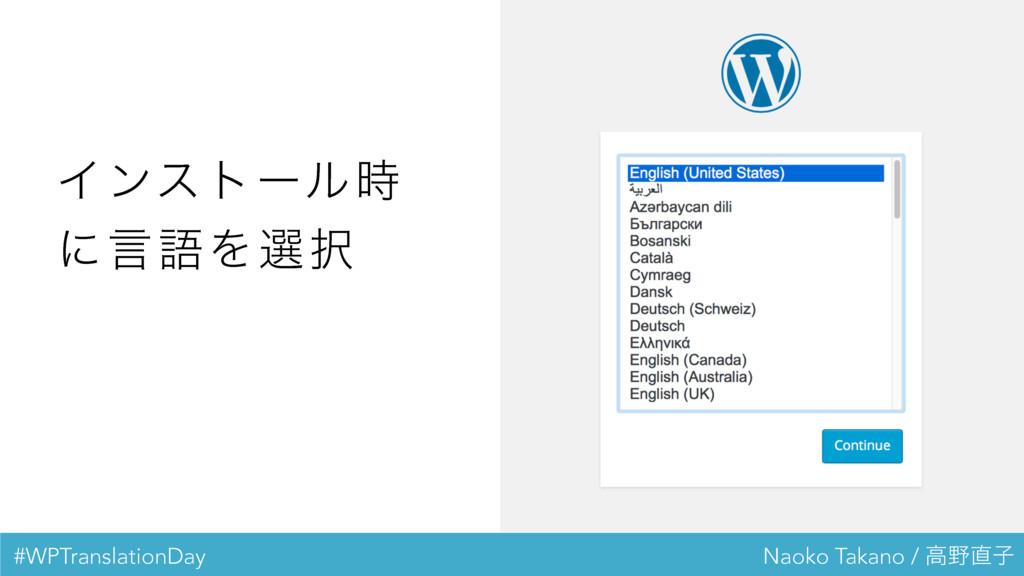 #WPTranslationDay Naoko Takano / ߴࢠ Πϯετʔϧ ʹ...