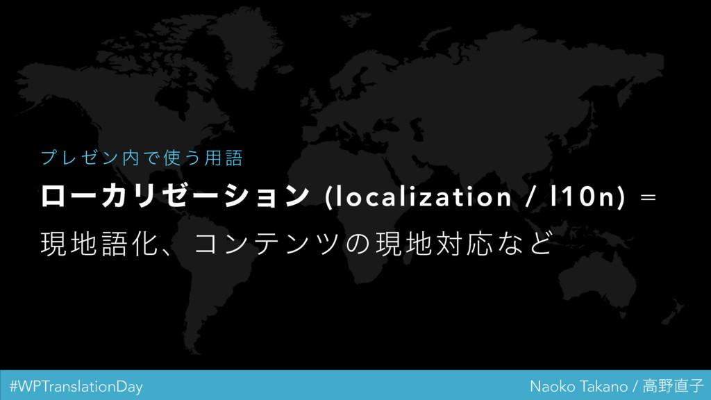 #WPTranslationDay Naoko Takano / ߴࢠ ϩʔΧϦθʔγϣϯ...