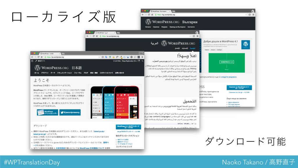 #WPTranslationDay Naoko Takano / ߴࢠ μϯϩʔυՄ ...