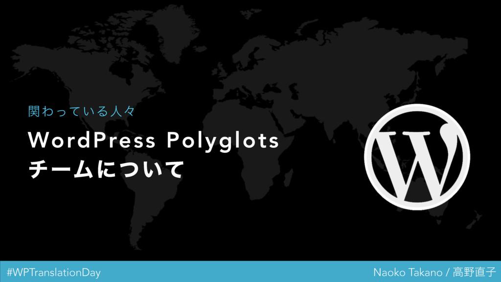 #WPTranslationDay Naoko Takano / ߴࢠ WordPress...