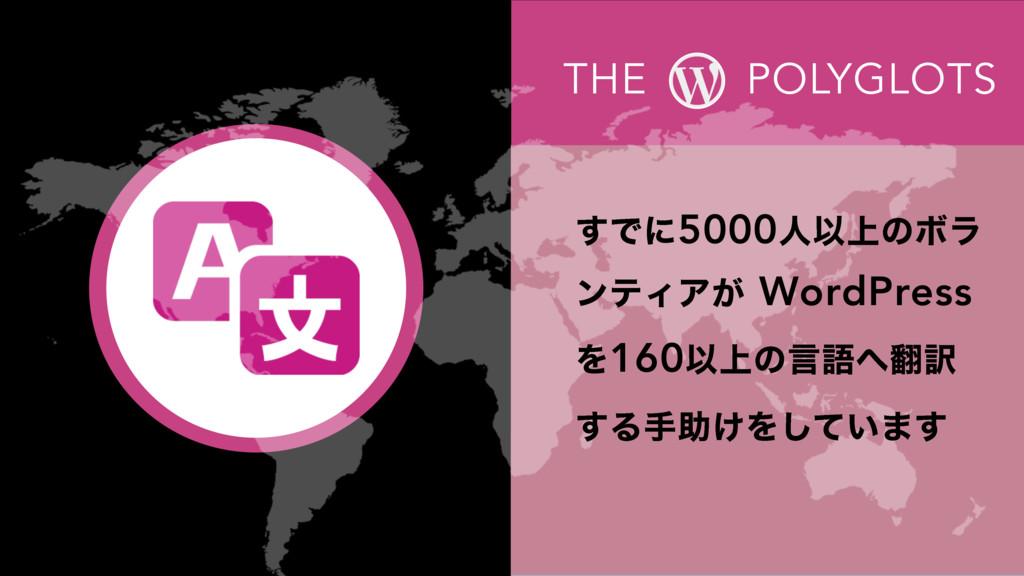 THE POLYGLOTS ͢Ͱʹ5000ਓҎ্ͷϘϥ ϯςΟΞ͕ WordPress Λ16...
