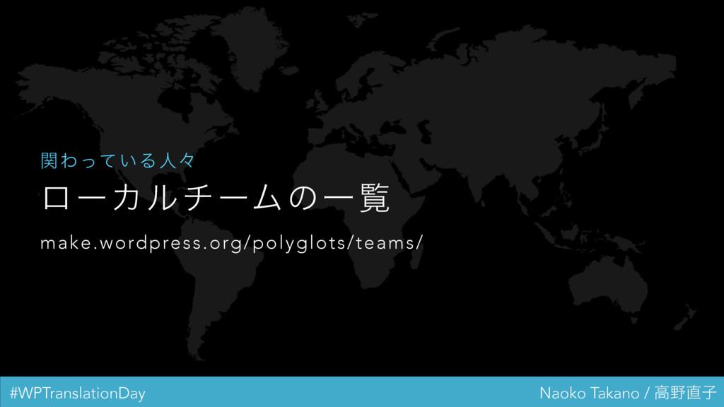 #WPTranslationDay Naoko Takano / ߴࢠ ϩʔΧϧνʔϜͷҰ...
