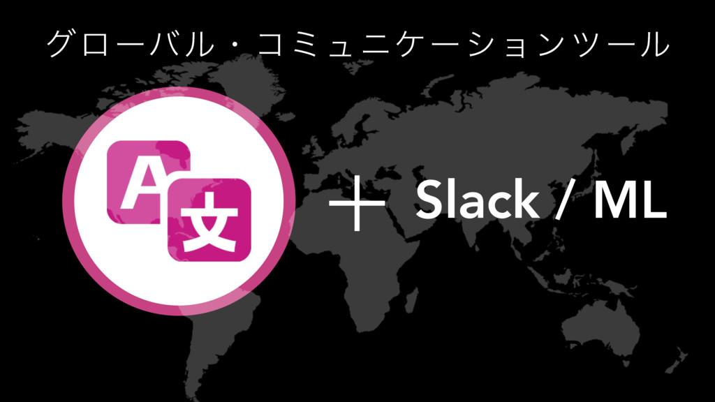 άϩʔόϧɾίϛϡχέʔγϣϯπʔϧ + 400+ EDITORS Slack / ML