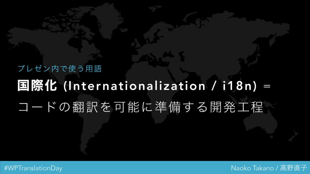 #WPTranslationDay Naoko Takano / ߴࢠ ࠃࡍԽ (Inte...