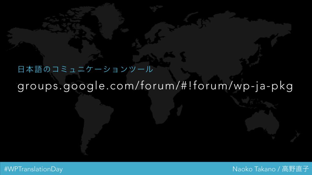 #WPTranslationDay Naoko Takano / ߴࢠ groups.go...