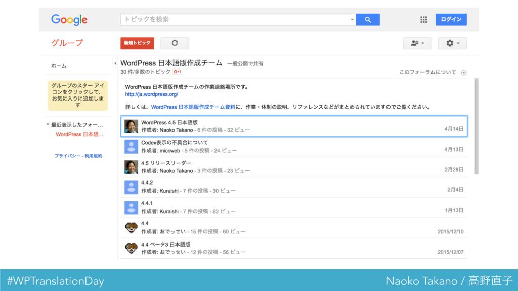 #WPTranslationDay Naoko Takano / ߴࢠ