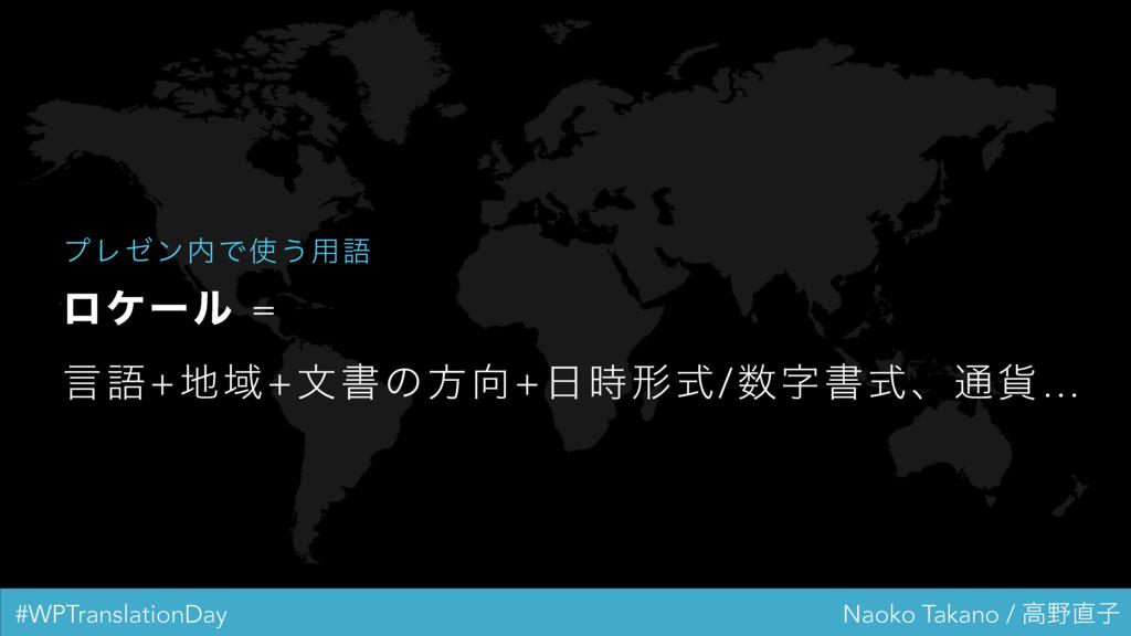 #WPTranslationDay Naoko Takano / ߴࢠ ϩέʔϧ = ݴޠ...