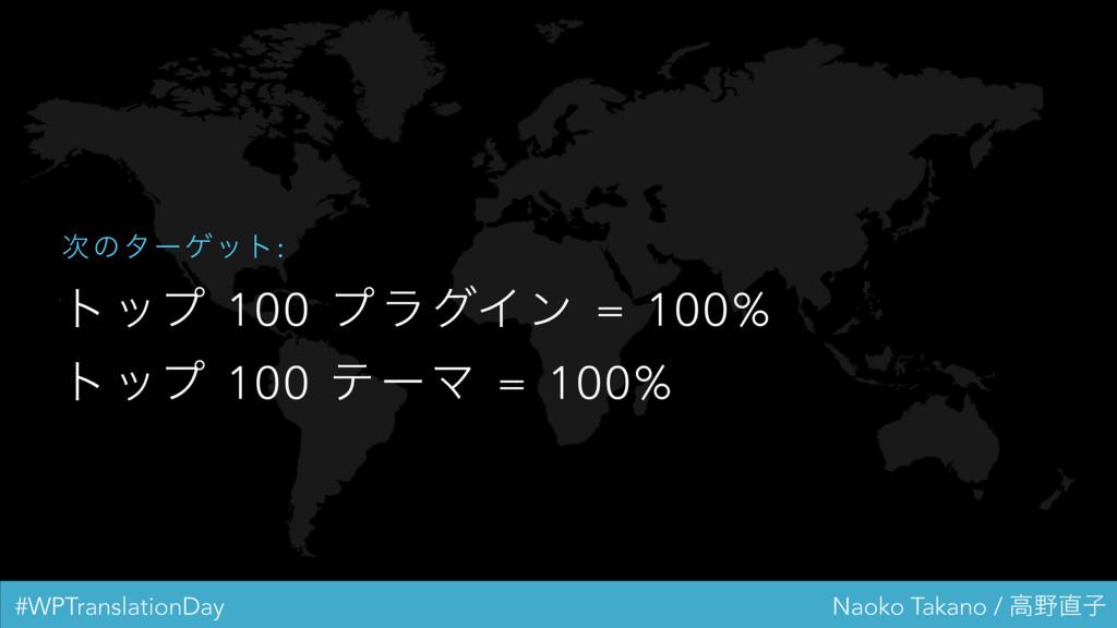#WPTranslationDay Naoko Takano / ߴࢠ τοϓ 100 ϓ...