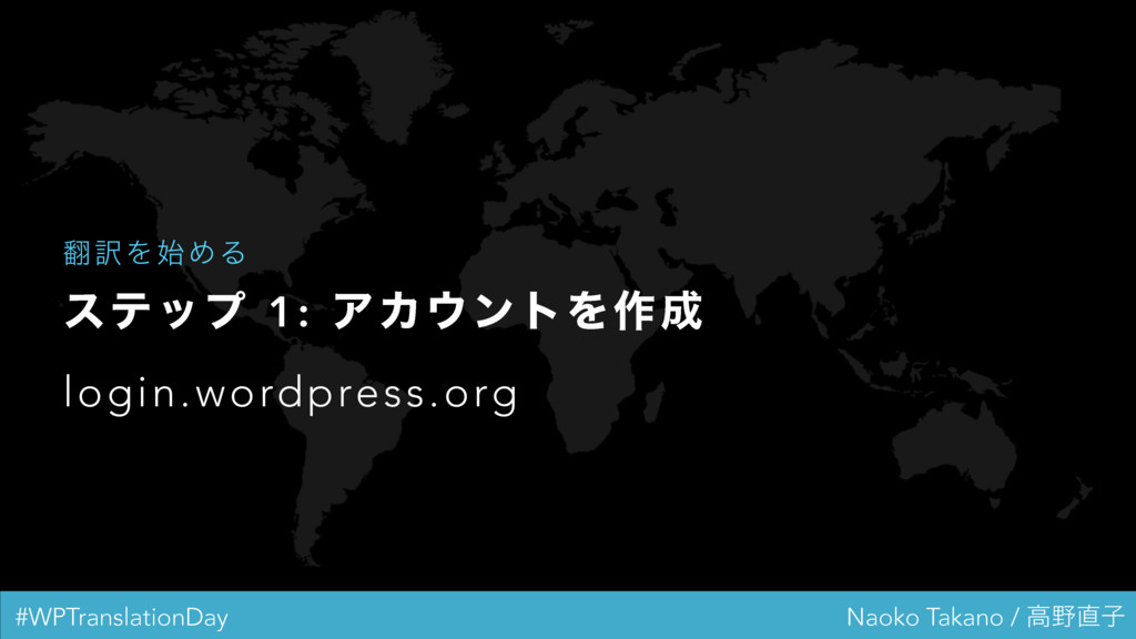 #WPTranslationDay Naoko Takano / ߴࢠ εςοϓ 1: Ξ...