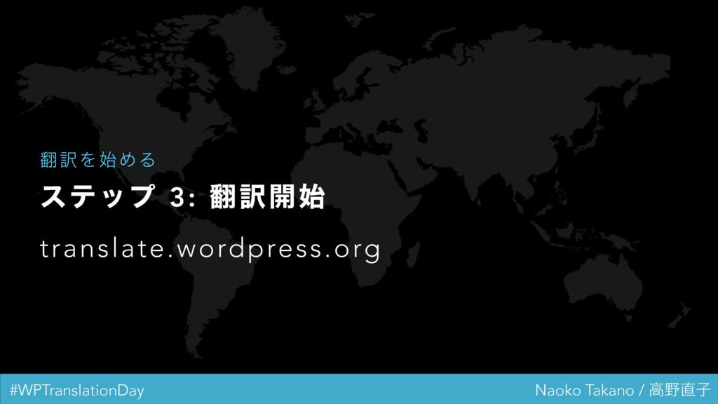 #WPTranslationDay Naoko Takano / ߴࢠ εςοϓ 3: ...