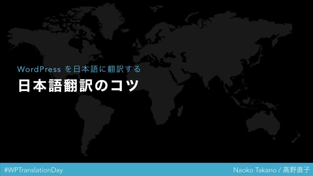 #WPTranslationDay Naoko Takano / ߴࢠ ຊޠ༁ͷίπ ...