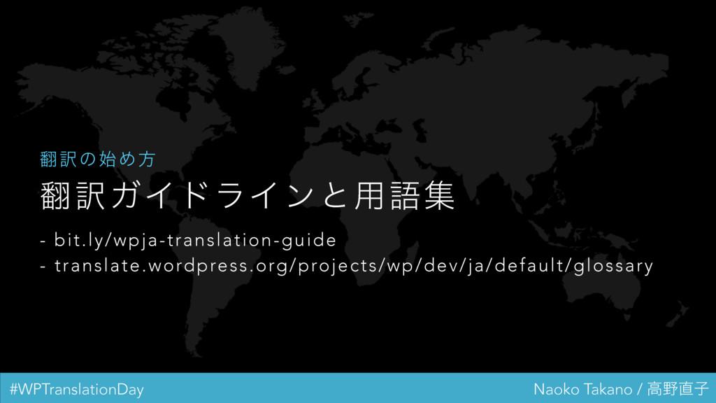 #WPTranslationDay Naoko Takano / ߴࢠ ༁ΨΠυϥΠϯͱ...