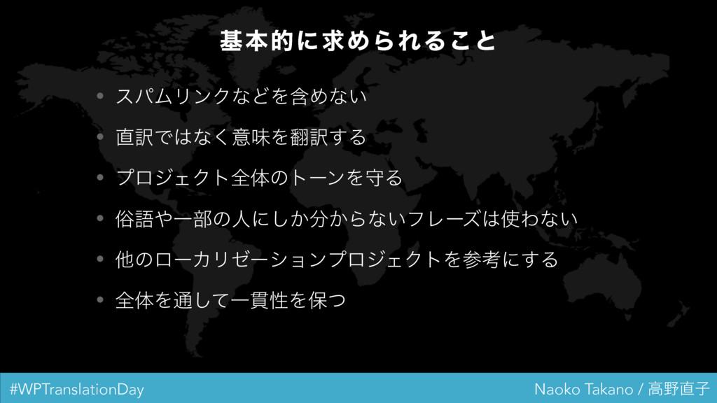 #WPTranslationDay Naoko Takano / ߴࢠ جຊతʹٻΊΒΕΔ...