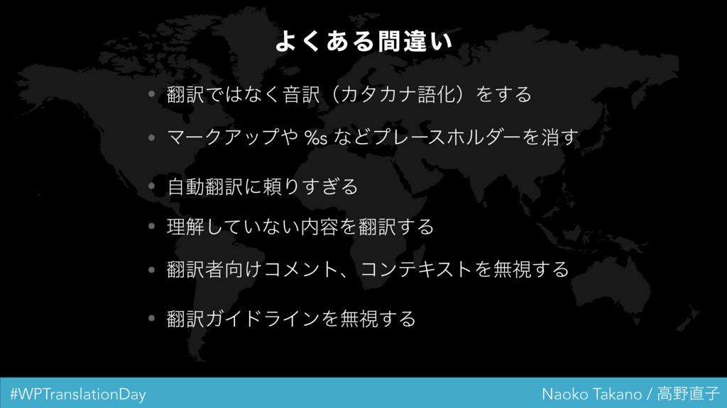 #WPTranslationDay Naoko Takano / ߴࢠ Α͋͘Δؒҧ͍ •...