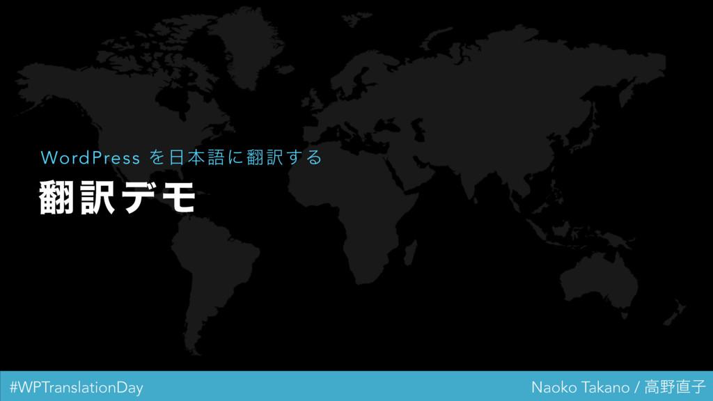 #WPTranslationDay Naoko Takano / ߴࢠ ༁σϞ Word...