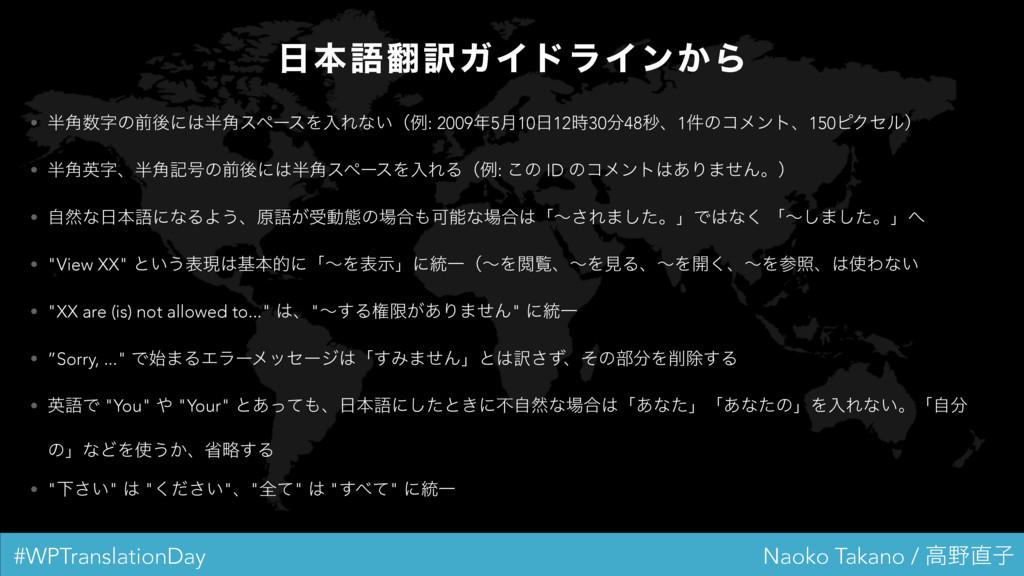 #WPTranslationDay Naoko Takano / ߴࢠ ຊޠ༁ΨΠυϥ...
