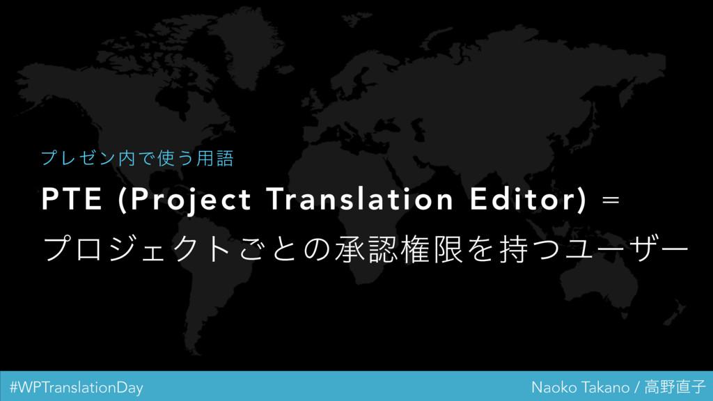 #WPTranslationDay Naoko Takano / ߴࢠ PTE (Proj...