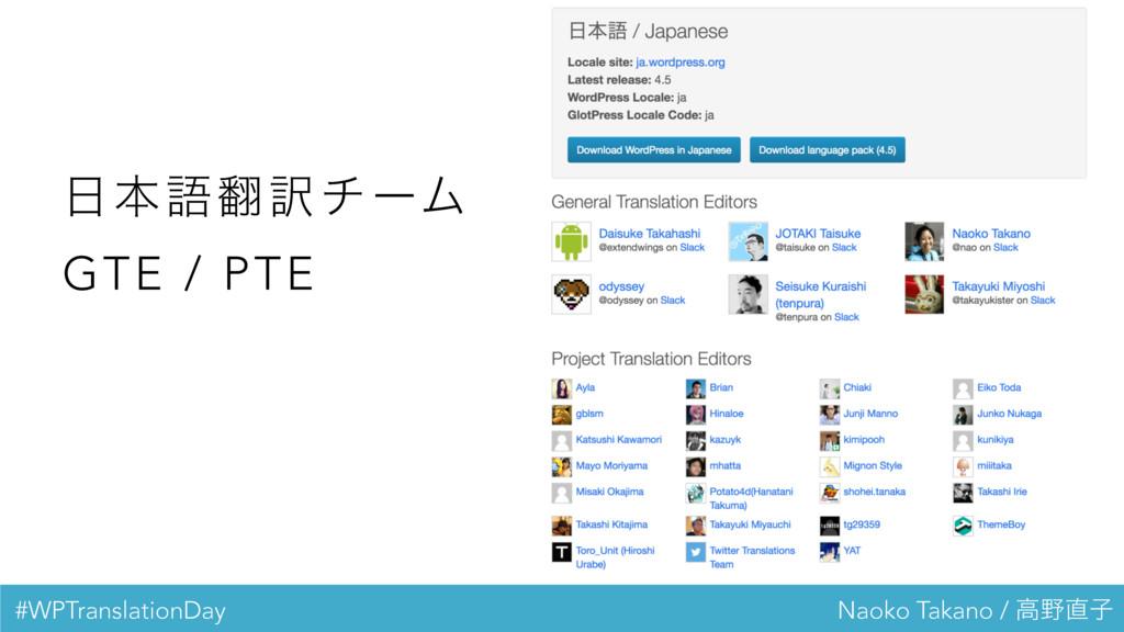 #WPTranslationDay Naoko Takano / ߴࢠ ຊޠ༁νʔϜ ...