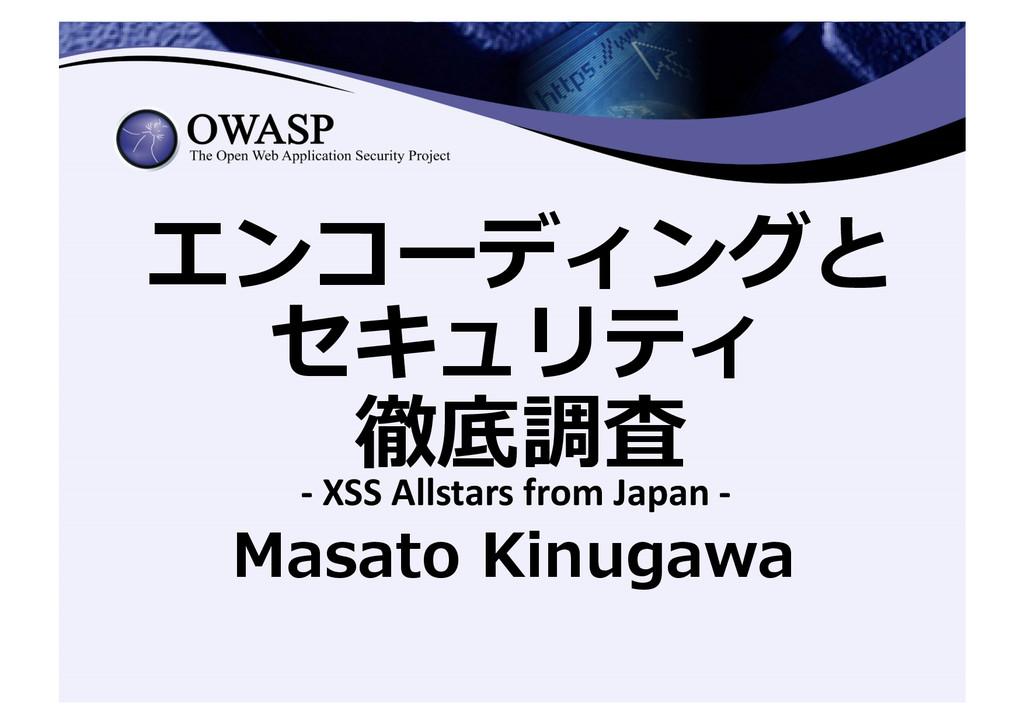 エンコーディングと  セキュリティ  徹底調査  Masato Kin...