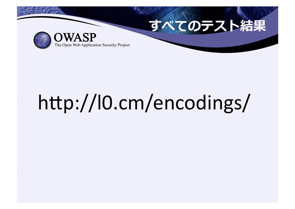 すべてのテスト結果  hWp://l0.cm/encodings/