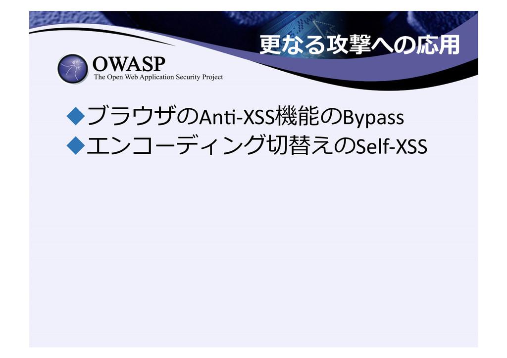 更更なる攻撃への応⽤用  !ブラウザのAn>-‐XSS機能のBypass  !...