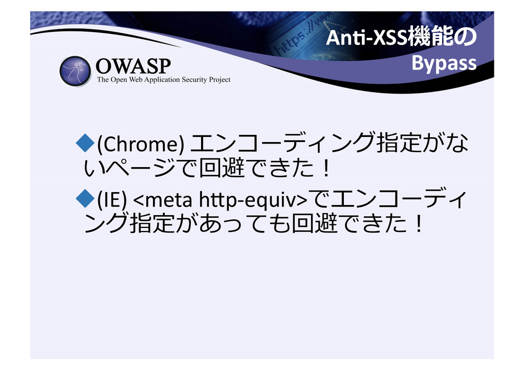 An;-‐XSS機能の Bypass  !(Chrome) エンコーディング指...