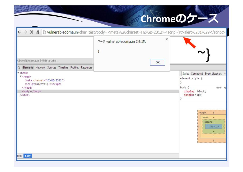 Chromeのケース  ~}