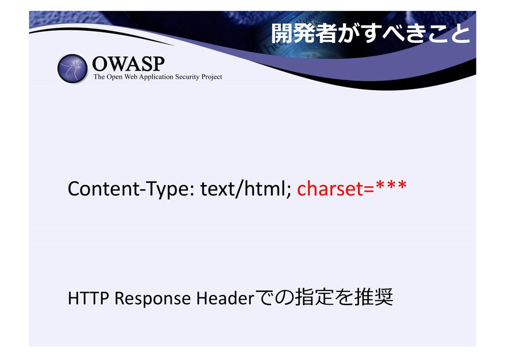 開発者がすべきこと  Content-‐Type: text/html; ...