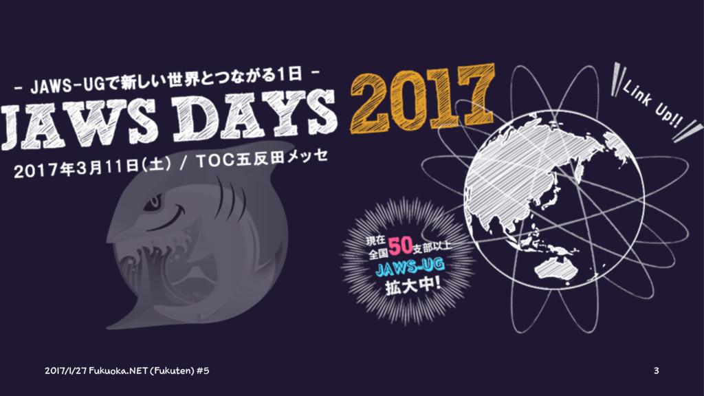 2017/1/27 Fukuoka.NET (Fukuten) #5 3