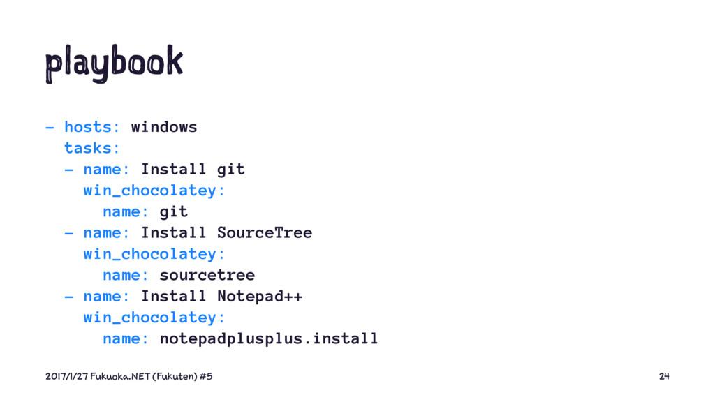 playbook - hosts: windows tasks: - name: Instal...