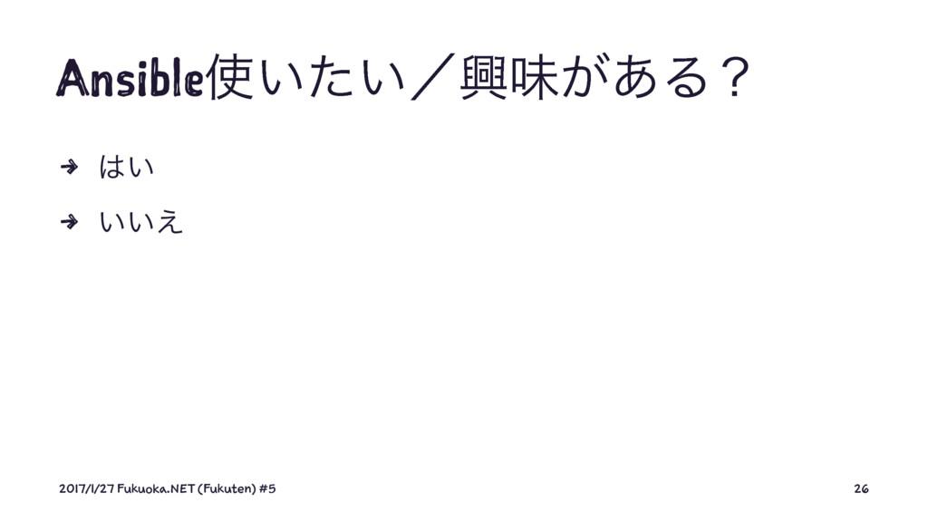 Ansible͍͍ͨʗڵຯ͕͋Δʁ 4 ͍ 4 ͍͍͑ 2017/1/27 Fukuoka...