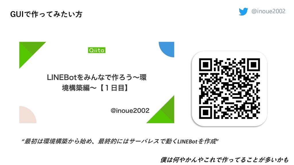 "@inoue2002 @inoue2002 GUIで作ってみたい⽅ ""最初は環境構築から始め、..."