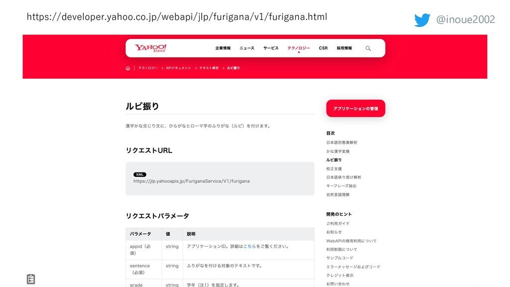 @inoue2002 @inoue2002 https://developer.yahoo.c...