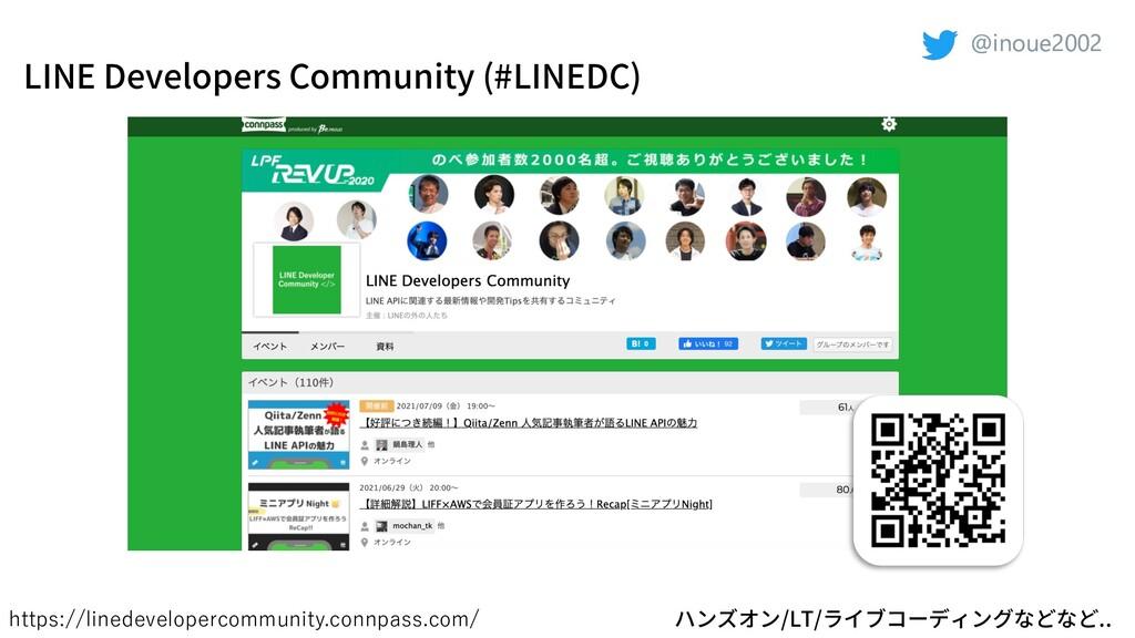 @inoue2002 @inoue2002 LINE Developers Community...